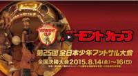 2015年度 バーモントカップ第25回全日本少年フットサル大会動画集・これが全国のレベル!