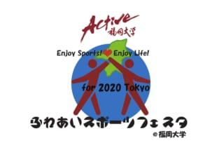 福岡大生200名がボランティアスタッフ!【ふれあいスポーツフェスタ2017 in 福岡大学】for 2020  Tokyo!12/2