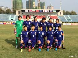 2015年度 U-16日本女子代表「AFC U-16女子選手権中国2015」初戦勝利 10・11日目レポート