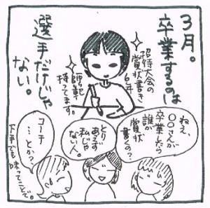 2015年度第10回九州クラブユース(U-13)サッカー大会 優勝はスマイスセレソン!!