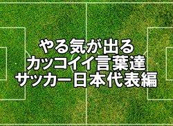 ジュニアサッカー選手の胸に響く!サッカー選手の名言集動画まとめ