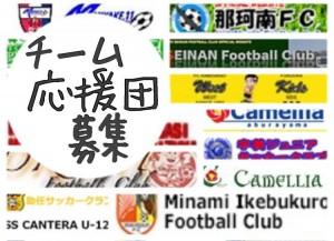 パパリーグ2017 参加チーム募集中!親子参加も大丈夫!1都道府県4チーム集まれば即開催します!