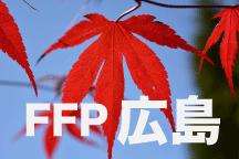 2016年度 JFAフットボールフューチャープログラム(FFP)広島県代表選手決定!