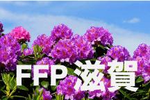 2016年度 JFAフットボールフューチャープログラム(FFP)滋賀県代表選手決定!