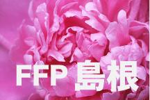 2016年度 JFAフットボールフューチャープログラム(FFP)島根県代表選手決定!