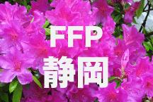 2016年度 JFAフットボールフューチャープログラム(FFP)静岡県代表選手決定!