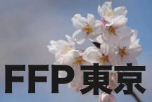 2016年度 JFAフットボールフューチャープログラム(FFP)東京都代表選手決定!
