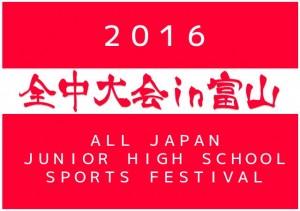 2016フジパンCUPユースU-12サッカー大会愛知県大会 西三河地区予選 県大会出場4チーム決定!