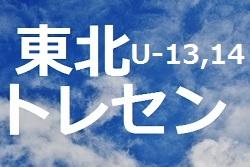 2017 東北トレセンマッチ第3節(8/27) 【U-14】岩手県参加メンバー決定!
