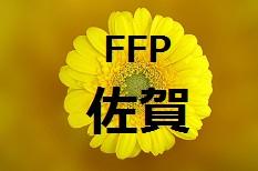 2016年度 JFAフットボールフューチャープログラム(FFP)佐賀県代表選手決定!