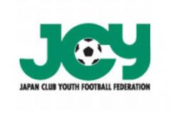 2016年度JCYインターシティカップ(U-15)WEST 優勝はヴィッセル神戸伊丹‼︎
