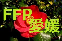 2016年度 JFAフットボールフューチャープログラム(FFP)愛媛県代表選手決定!
