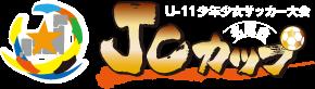 2016年度 第2回JCカップU-11少年少女サッカー全国大会 茨城県予選 優勝は神栖市トレセンU-11!
