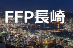 2016年度 JFAフットボールフューチャープログラム(FFP)長崎県代表選手決定!