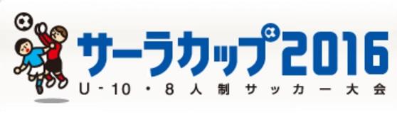 サーラカップ2016 U-10・8人制サッカー大会 決勝大会 結果速報!優勝は名古屋グランパスU10!