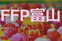 2016年度 JFAフットボールフューチャープログラム(FFP)富山県代表選手決定!
