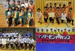 【東海】2016年度 バーモントカップ第26回全日本少年フットサル大会 出場チーム紹介