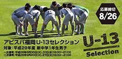 【アビスパ福岡】U-13セレクション募集!締切迫る!