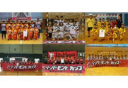 【関西】2016年度 バーモントカップ第26回全日本少年フットサル大会 出場チーム紹介