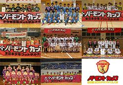 【関東】2016年度 バーモントカップ第26回全日本少年フットサル大会 出場チーム紹介