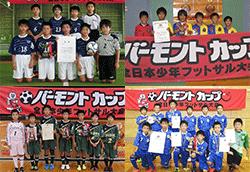 【四国】2016年度 バーモントカップ第26回全日本少年フットサル大会 出場チーム紹介