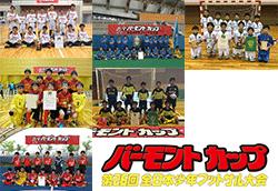 【東北】2016年度 バーモントカップ第26回全日本少年フットサル大会 出場チーム紹介