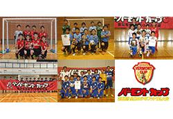 【中国】2016年度 バーモントカップ第26回全日本少年フットサル大会 出場チーム紹介