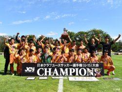 2016年度 第31回日本クラブユースサッカー選手権(U-15)大会 全国大会 優勝は清水エスパルスジュニアユース!