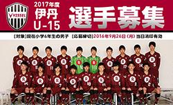 2017年度 ヴィッセル神戸伊丹U-15・ヴィッセル神戸U-15選手募集のお知らせ