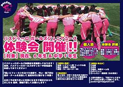 2017年度 大阪パスドゥーロガールズ(大阪) ジュニアユース・ジュニア体験会のお知らせ