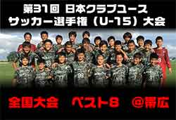 2017年度 RIP ACE Jrユース(大阪府)セレクションと練習会のお知らせ