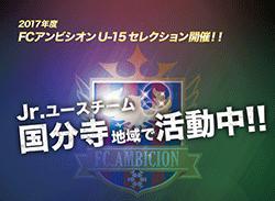 2017年度 FCアンビシオン(東京都)ジュニアユースセレクション及び練習会開催