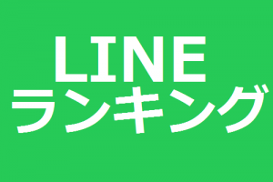 LINE速報グループ参加者数ランキング!【2017年2月4日現在】