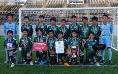 2016年度 第40回全日本少年サッカー大会長野県大会 優勝は松本山雅U12 !