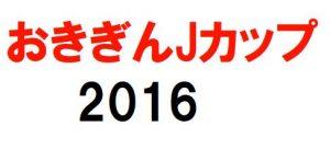 2016年度 ナショナルトレセンU-14 まとめ