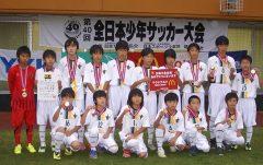 2016年度 第40回全日本少年サッカー大会 三重県大会 優勝はラピド名張FC!