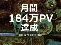 【記録更新】ジュニアサッカーNEWS月間184万PV・56万UU!少年サッカー応援団月間125万PV・26万UU達成