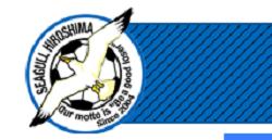 2018年度シーガル広島(広島県)ジュニアユース 練習会&セレクション(12/21他)開催のお知らせ