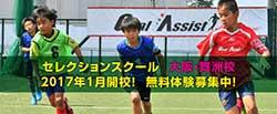 2017年度 Goal-Assist大阪U15academy(大阪府)ジュニアユース 体験練習会