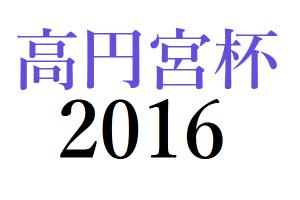2016年度 ナショナルトレセンU-12 関西 1/20~22 参加メンバー発表されました!