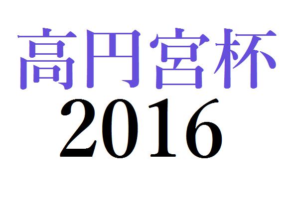 2016年度 高円宮杯 第28回全日本ユース(U-15)サッカー選手権大会 東北地域代表決定!