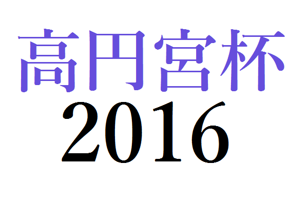 2016年度 高円宮杯第28回全日本ユース(U-15)サッカー選手権埼玉県予選大会 埼玉県代表6チーム決定!