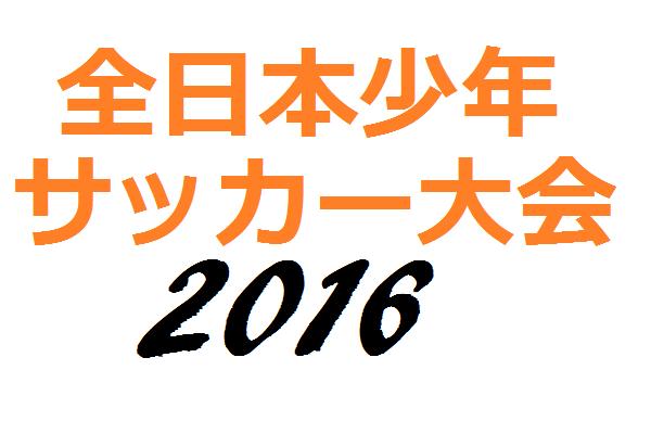 2016年度 第40回全日本少年サッカー大会新潟県大会 優勝はアルビレックス新潟U-12!
