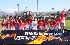 2016年度 AGFカップ第28回三重県中学生新人サッカー大会 優勝はソシエタ伊勢SC!