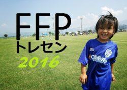 【地域別】U-11保護者向け・来年夏の全国一斉トレセン(FFP)を目指すためのデータ分析