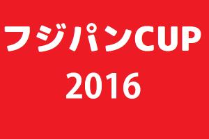 フジパンカップ2016 第48回九州少年(U-12)サッカー大会福岡県大会 優勝はバディ!