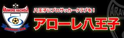 2017年度 SS CANTERA(埼玉県)ジュニアユース セレクションのお知らせ