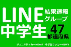 【中学生版】LINE結果速報グループ始動!参加者募集中!