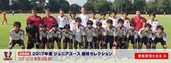 中学生サッカーNEWS【新サイト】がプレオープンしました!