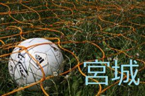JFA U-12 サッカーリーグ2018宮城 大崎ブロック 4/21結果速報!